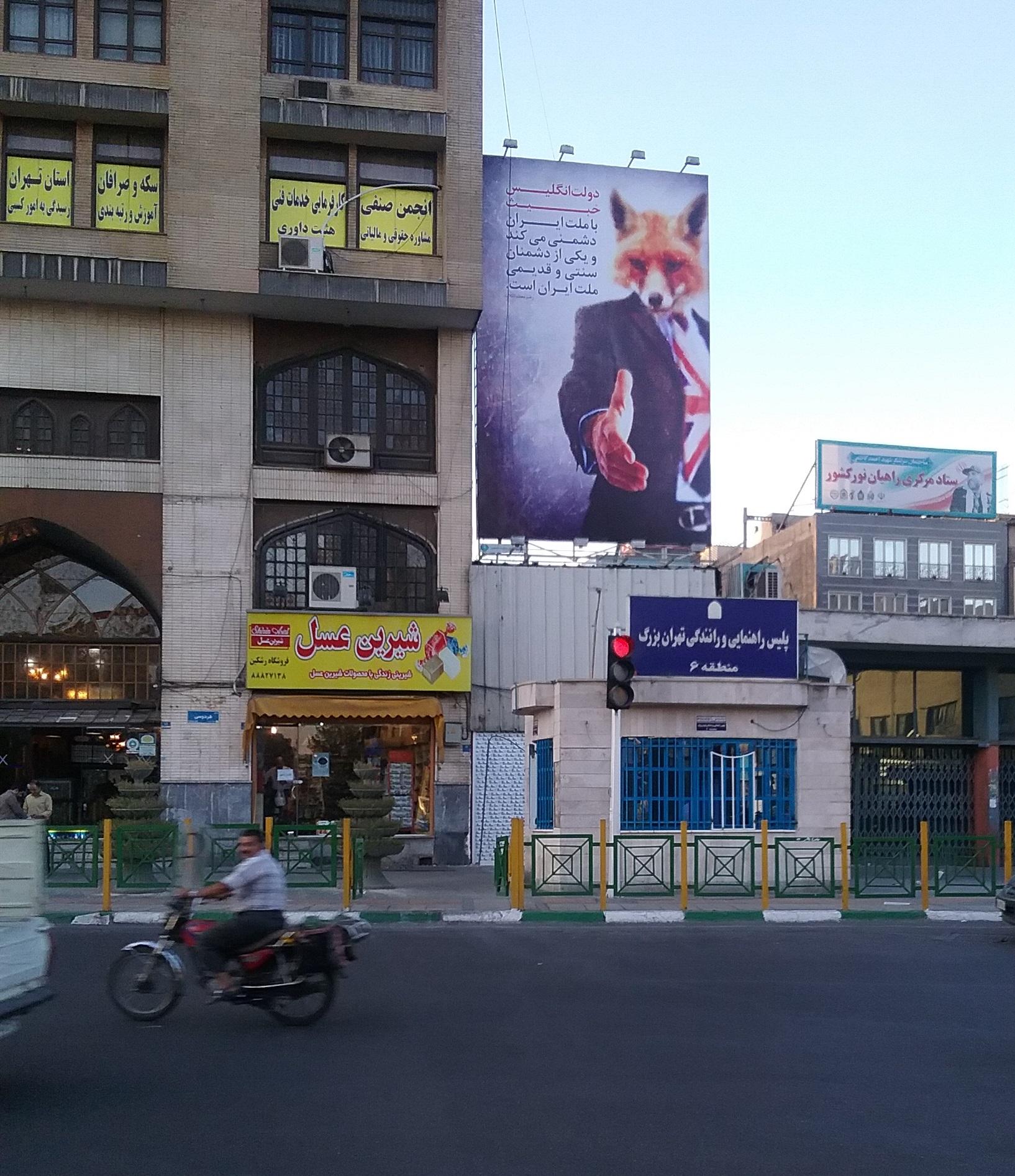 میدان فردوسی سفارت انگلیس