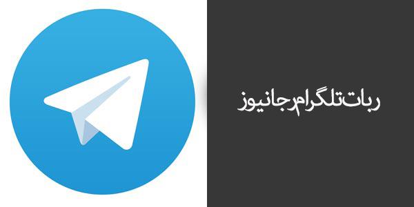 کانال تلگرام عکس جوک کلیپ