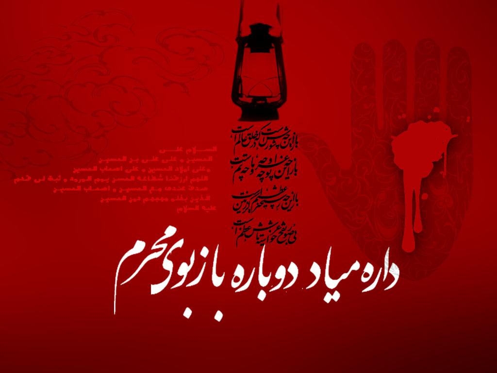 Image result for ماه محرم رسید