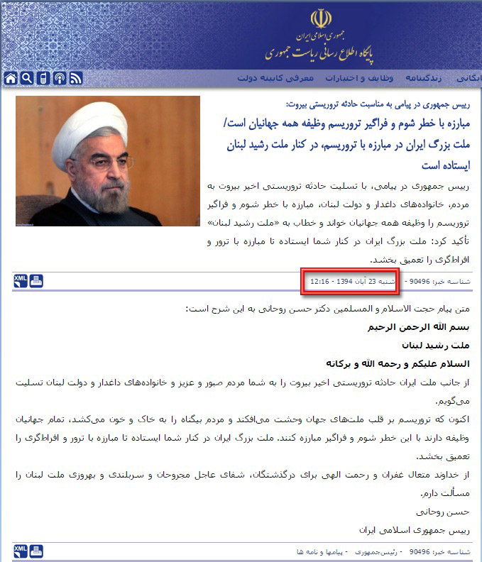 دو نما از حسن روحانی: محکومیت حمله تروریستی در بیروت لازم نیست؛ به فرانسه و