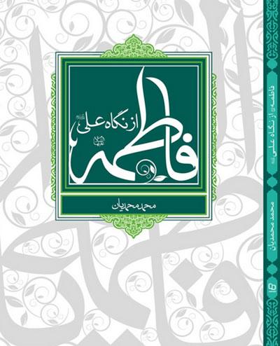 معرفی 24 کتاب پیرامون شخصیت حضرت زهرا در 10 موضوع مختلف