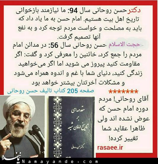 دو نما از حسن روحانی: «در مدائن، امام مجتبی (ع) مردم را در مسجد شهر جمع کرد و