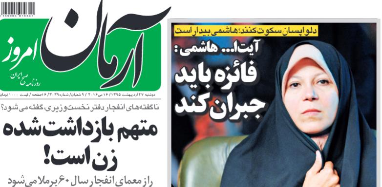 اتحاد و همدلی با بهاییت با رمز اخلاق برای فتح سنگرهای قدرت در جمهوری اسلامی!!!!!!!!!!