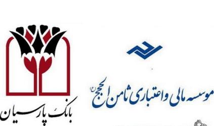 وام بانکی بانک پارسیان