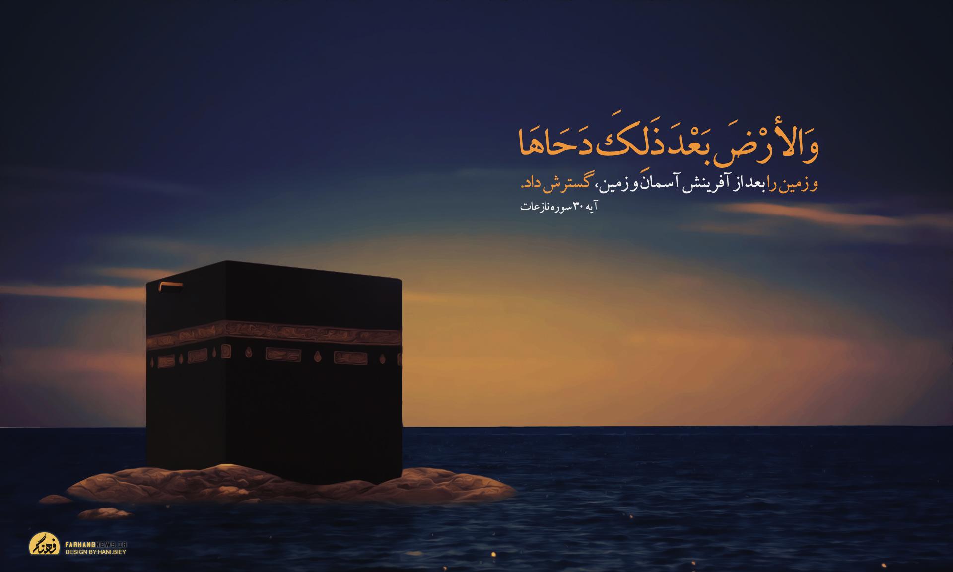 Image result for کعبه دحو الارض