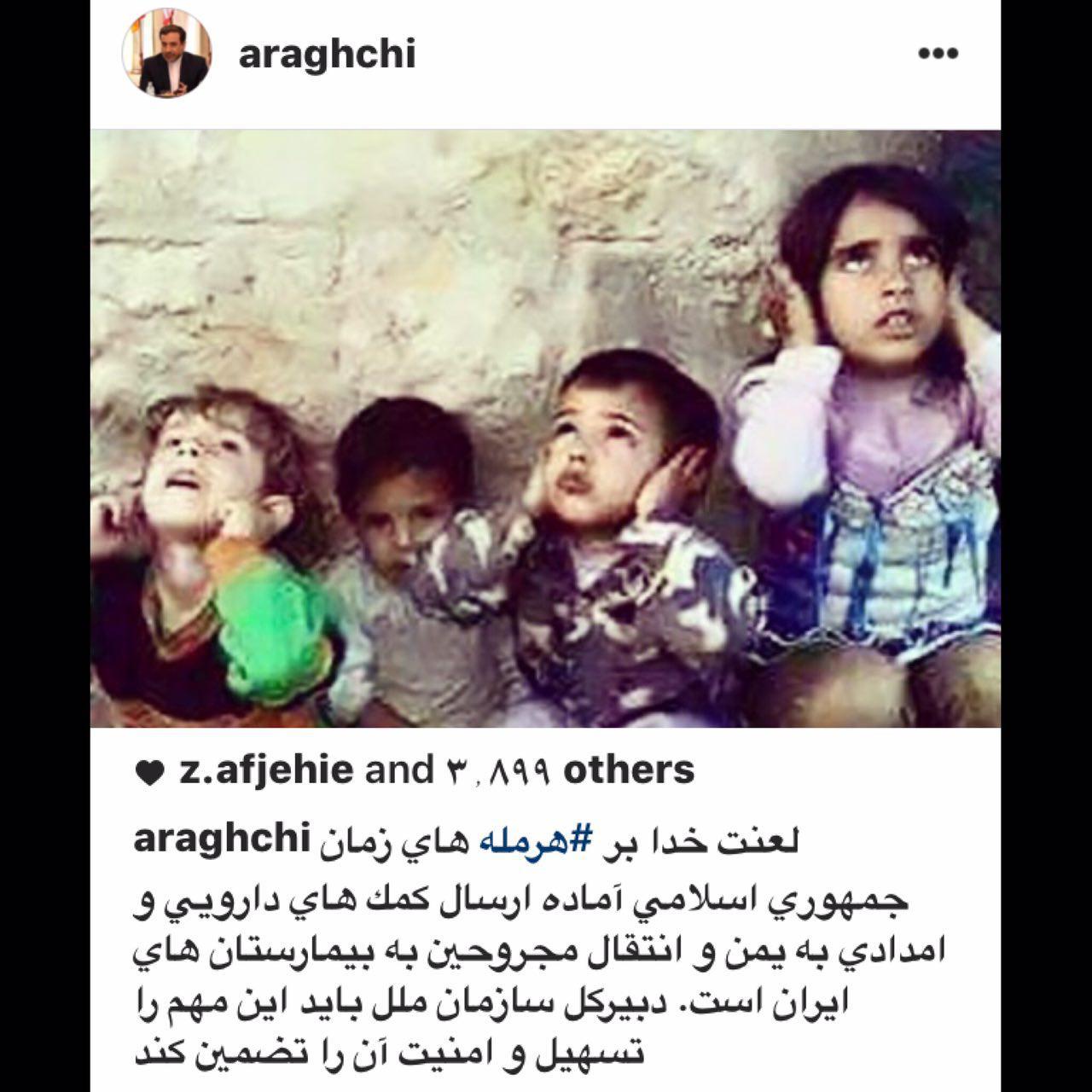 درخواست عراقچی از دبیر کل سازمان ملل برای تسهیل ارسال کمکهای بشر دوستانه به یمن/ آیا بدون کمک دبیرکل، دولت توانایی ارسال کشتی به یمن را ندارد؟