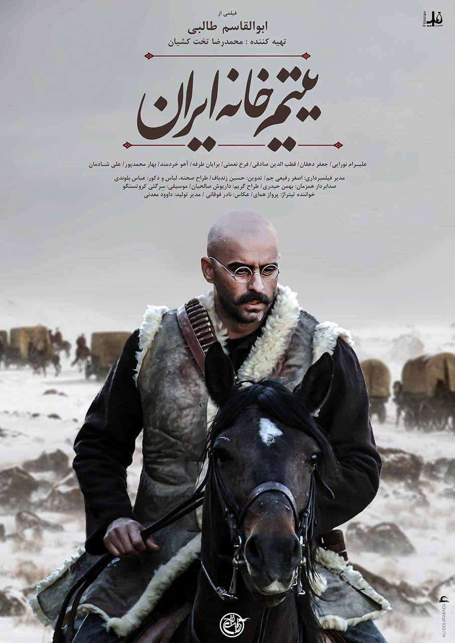نتیجه تصویری برای یتیم خانه ایران