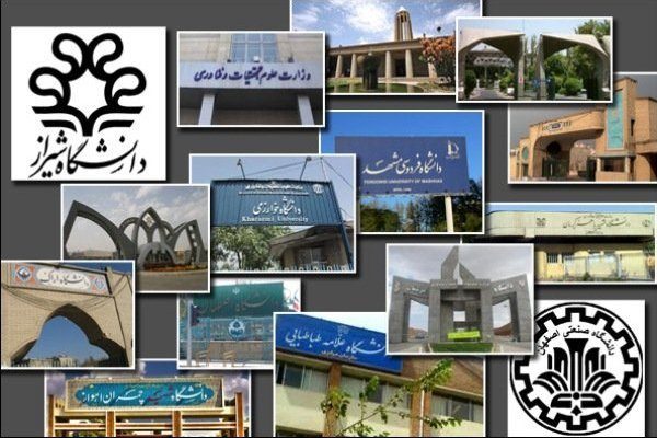 یارانه اسفند 95 جایگاه ۱۱ دانشگاه ایرانی در ۲ رتبه بندی جهانی   پایگاه ...