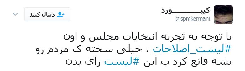 همچنان «رانت» و «ثروت» معیار تصمیمگیری شورای عالی اصلاحطلبان/ «فاطمه حسینی» ها اینبار در لیست شورای شهر اصلاحات/ ناامیدی اصلاحطلبان از پیروزی در شورای شهر تهران قطعی شد