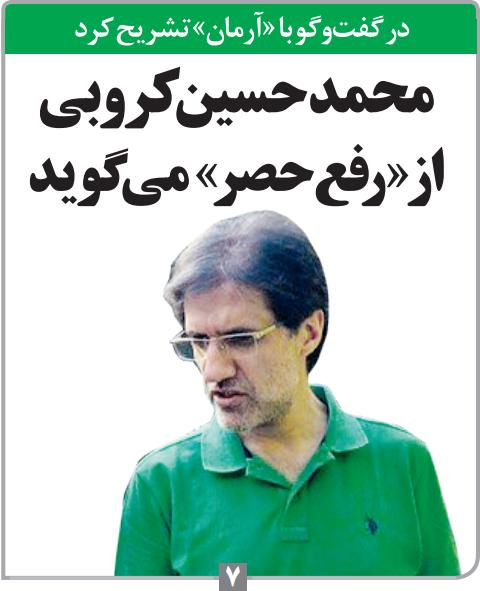ایرانگردی سران فتنه،به روایت فرزند کروبی... !