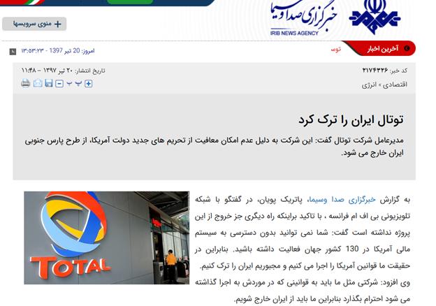 در حاشیه خروج رسمی یک شرکت فرانسوی از ایران توتال؛ پشت به زنگنه روبه آمریکا/ مروری بر توهمات غربگرایان درخصوص شرکت توتال