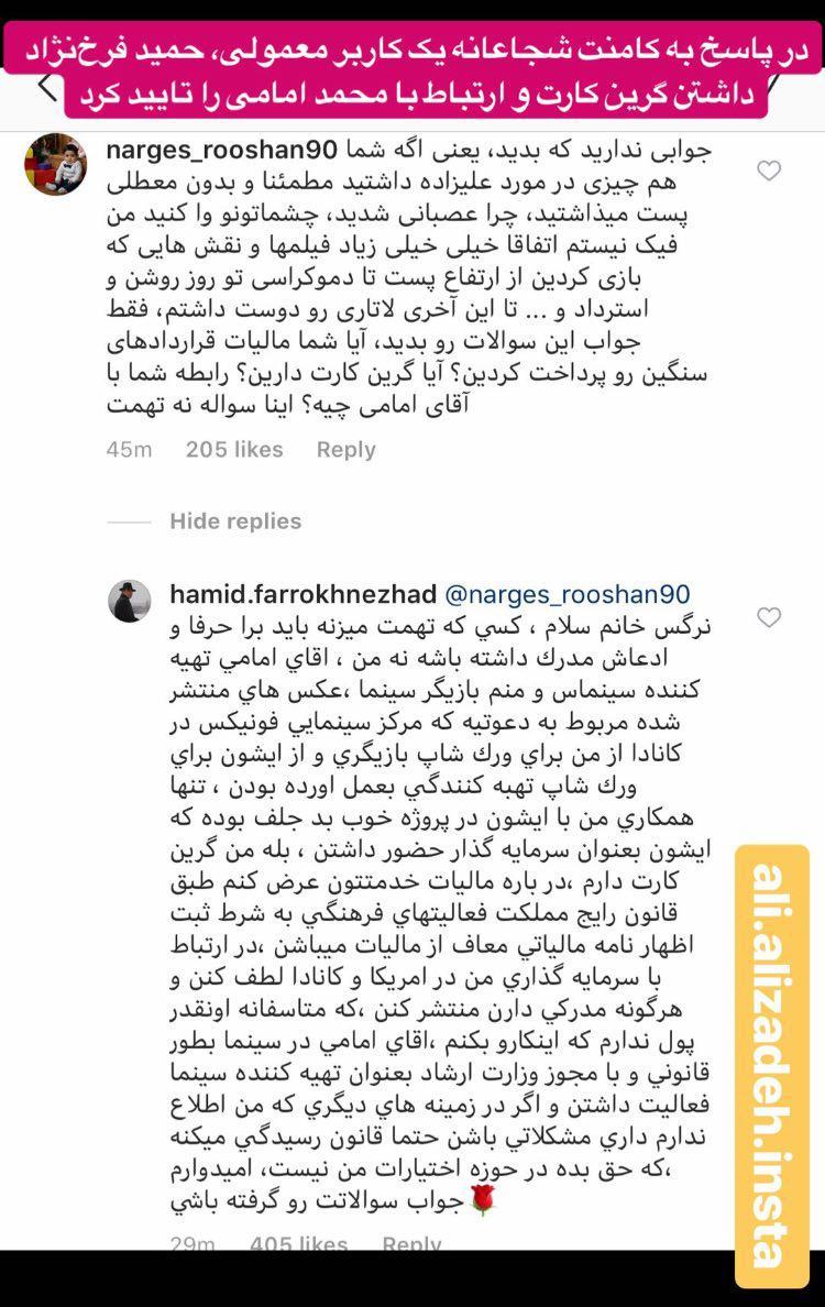 %فاطر24- بچه زرنگ سینمای ایران گرین کارت امریکا دارد