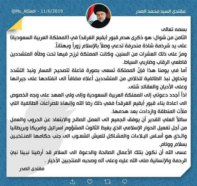 درخواست مقتدی صدر از عربستان