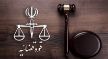 با صدور رأی قطعی در دادگاه تجدید نظر استان فارس، شهردار سابق صدرا در یکی از پروندههای جرائم ارتکابی مربوط به دوران تصدی مسئولیت به ۶ سال حبس تعزیری محکوم شد.