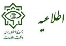 وزارت اطلاعات اعلام کرد: سرنخهایی از عاملان حمله تروریستی اخیر به دست آمده است که اطلاعات تکمیلی متعاقباً به استحضار ملّت شریف ایران خواهد رسید.