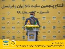پنجمین سایت تجاری نسل پنج تلفنهمراه (5G) ایران و ایرانسل، ظهر امروز یکشنبه ۳ اسفند ۱۳۹۹، طی مراسمی در شیراز رسماً راهاندازی شد.
