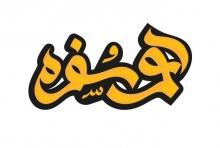 این پویش به همت چندین گروه جهادی و خیریهها به صورت خودجوش و کاملا مردمی شکل گرفته و تا پایان ماه مبارک رمضان ادامه خواهد داشت.