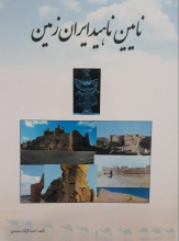 نگارنده همچنین در این کتاب اقدام به تبلیغ کتابهای محمدجواد غروی کرده است. این درحالی است که امام راحل در سال ۴۹ در استفتائی راجع به تفکرات غروی او را مصداق مضل و گمراه معرفی کردهاند.