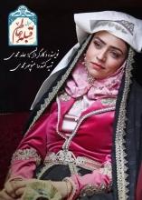 قبله عالم مجموعه نمایش خانگی ایرانی در ژانر کمدی تاریخی میباشد. این سریال درباره زندگی ناصرالدینشاه قاجار ساخته شده است.