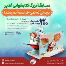 انتشارات مهرستان با همکاری مرکز رسانهای شیرازه پویش غدیر را با محوریت کتاب «بچهای که نمیخواست آدم باشد» تا 20 مرداد برگزار میکنند.