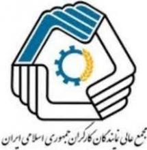 مجمع عالی نمایندگان کارگران در حمایت از  حجتالله عبدالملکی، وزیر پیشنهادی کار بیانیه صادر کردند.