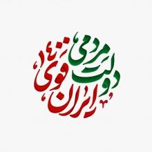 در جلسه روز یکشنبه هیات دولت، وزرا به صادق خلیلیان برای استانداری خوزستان رای اعتماد دادند و رئیس جمهور احکام انتصاب جداگانهای صادر کرد.