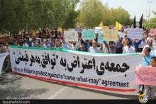 """راهپیمایی """" ما اجازاه نمی دهیم """" با حضور نمازگزاران بوشهری برگزار شد"""