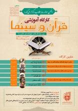 رئیس انجمن سواد رسانه طلاب از برگزاری کارگاه تخصصی «قرآن و سینما» ویژه طلاب خبر داد.
