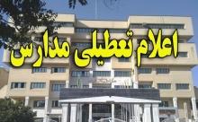 مدارس برخی از شهرستانهای خوزستان در روز سه شنبه ۲۴ بهمن تعطیل شد و ساعت ادارات نیز کاهش یافت.