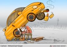 در توضیح بعضی تغییرات اخیر و یا آتی قابل اعمال در صنعت خودروسازی کشور