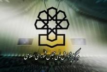 برخی از نمایندگان مجلس از تدوین برنامه جامع تحریم ناپذیری ایران، تحت عنوان «برنامه فعالانه ضدتحریم» توسط مرکز پژوهشهای مجلس شورای اسلامی خبر دادند.