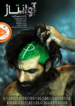 مستند «آوانتاژ» به کارگردانی محمد کارت به صورت اختصاصی در سینمامارکت منتشر شد.