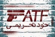 خبر عضویت این رژیم در FATF به سرعت تحلیل های کارشناسان داخلی و خارجی را در پی داشت که همه بر یک نکته تاکید کردند: «ایران بازنده بازی FATF خواهد بود»