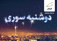 همراه اول در آخرین دوشنبه دی ماه به مشترکین خود تا ۱۰۰ گیگابایت اینترنت رایگان هدیه می دهد.