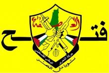 عضو کمیته مرکزی جنبش فتح خواهان برگزاری اعتصاب فراگیر در فلسطین همزمان با برگزاری نشست منامه شد.