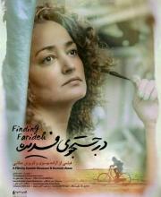 این که مسئولین سینمای ما فیلمی را برای اسکار انتخاب میکنند که نگاهی از بیرون به کشور دارد، یعنی سینمای ایران موضعی انفعالی نسبت به جشنوارهها و مراسمات سینمایی خارجی اتخاذ کرده است.