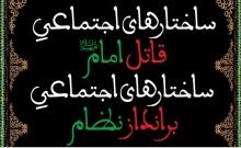 «مساجد»، هستهی اولیهی ایجاد امت الهی و مرکز آرایش سیاسی محلهها در جامعه اسلامی است. وقتی محلهها در مقابل نظام کفر آرایش پیدا کردند، این محلهها به هم میپیوندند و یک شهر در قالب «نماز جمعه» در مقابل جامعهی کفر و نفاق آرایش سیاسی میگیرد.