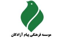 نسخه الکترونیک کتابهای مؤسسه فرهنگی پیام آزادگان در کتابخوان طاقچه منتشر شد.