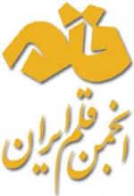 انجمن قلم ایران در پی حوادث آبانماه ۹۸ انجمن قلم ایران بیانیهای صادر کرد و نسبت به آن واکنش نشان داد.