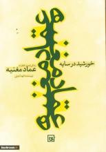 انتشارات موزه انقلاب اسلامی و دفاع مقدس کتاب امضا شدۀ رهبر معظم انقلاب را بازنشر کرد.