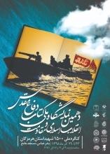 دهمین «نمایشگاه ملی کتاب دفاع مقدس، انقلاب اسلامی و مقاومت» که از تاریخ ۲۳ آذر فعالیت خود را با حضور حدود ۱۰۰ ناشر در استان هرمزگان آغاز کرده بود تا ششم دیماه تمدید شد.