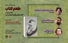 نشست نقد و بررسی و جشن امضای کتاب «عاشقی به سبک ونگوگ»، نوشته محمدرضا شرفی خبوشان، در ترنجستان سروش برگزار میشود.