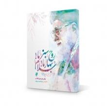 سعید از بازنشر کتاب «روح سبز ما! بهار ما! سلام» شامل سرودههایی کودکانه به محضر رهبر معظم انقلاب اسلامی خبر داد.