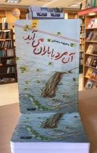 کتاب «آن مرد با باران میآید» به چاپ هفتم رسید