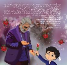 در آستانۀ چهلمین روز شهادت سردار سلیمانی کتاب «در آرزوی گل سرخ»برای کودکان و نوجوانان منتشر شد.