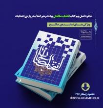 در آستانه انتخابات مجلس شورای اسلامی فایل pdf بخشی از کتاب «انتخاب صالحان» منتشر شد.