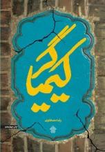 انتشارات عهدمانا چاپ چهاردهم کتاب کیمیاگر نوشته رضا مصطفوی را در کمتر از یکسال منتشر کرد.