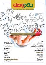 ماهنامه فرهنگی-تشکیلاتی حلقهوصل در هفتاد و هشتمین شماره خود نگاهی ویژه به چندین رویش انقلاب اسلامی در دهه اخیر داشته و گفتارها و آثاری پیرامون آن منتشر کرده است.