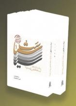 انتشارات انقلاب اسلامی از انتشارکتاب سیاست داخلی و خارجی از منظر آیتالله العظمی خامنهای(مدّظلّهالعالی) خبر داد.