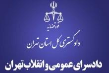 دادستانی تهران اعلام کرد: طی هفته گذشته تعداد ۱۰ فقره پرونده مهم در مورد سوداگران اقلام بهداشتی تشکیل و قریب به ۴ میلیون عدد ماسک، دستکش و تب سنج کشف شد.
